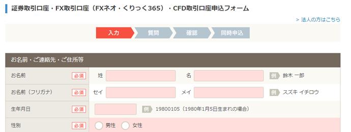 Cfd 楽天 証券